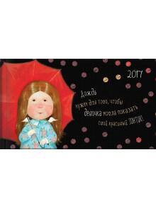 Еженедельник 2017 карманный Gapchinska GP73-75568-06