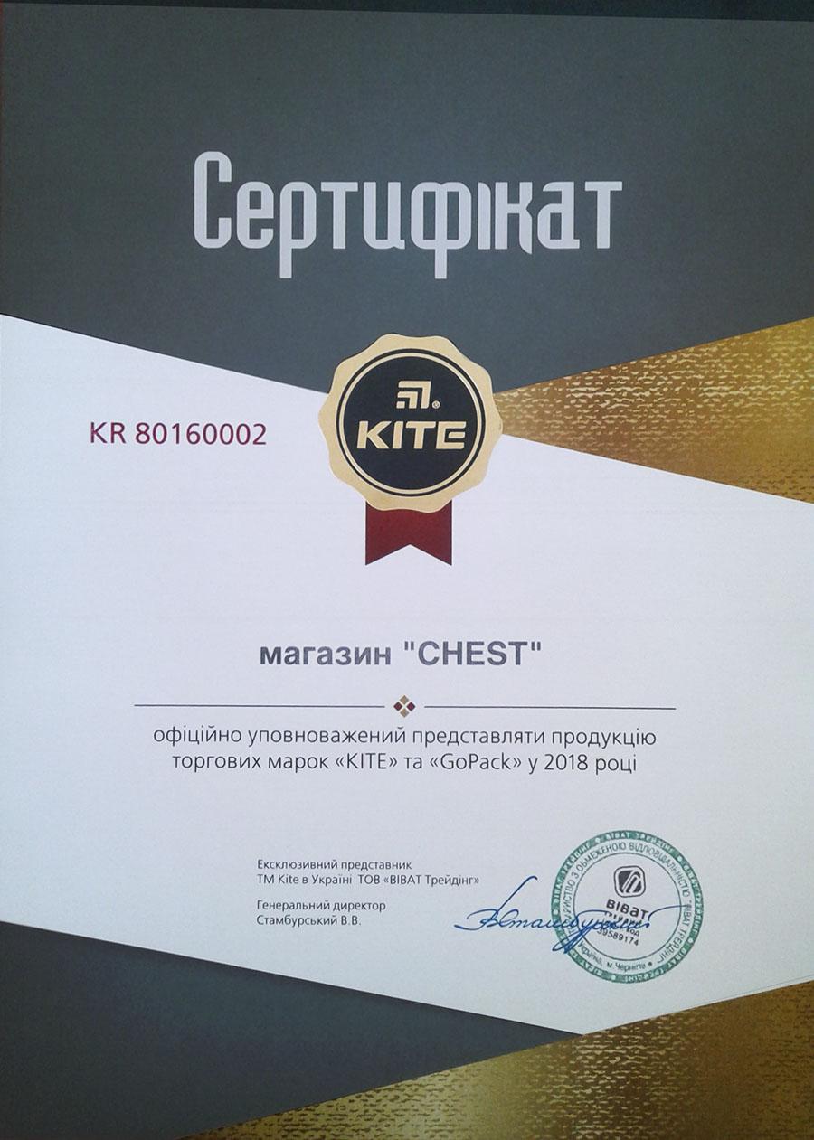 Сертификат KITE 2018